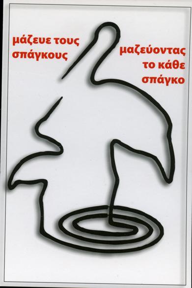 grecka